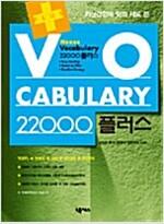 [중고] Vocabulary 22000 플러스