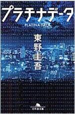 プラチナデ-タ (幻冬舍文庫) (文庫)