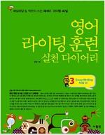 [중고] 영어 라이팅 훈련 실천 다이어리 3