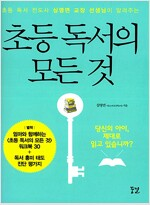 [중고] 초등 독서의 모든 것 (독서 워크북 & 독서 흥미 태도 검사지 별책 구성)