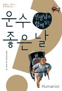 7일 7책] #22 – 질척이는 삶 《운수 좋은 날》