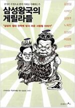 [중고] 삼성왕국의 게릴라들