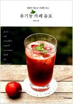 [중고] 유기농 카페 음료