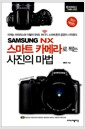 [중고] SAMSUNG NX 스마트 카메라로 찍는 사진의 마법