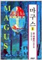 [중고] 마구스 1,2,3 (3권 ~세트)  존 파울즈| 현준만 (옮김) | 문학동네