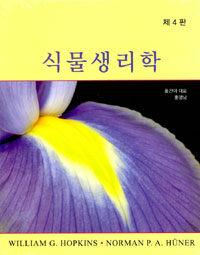 식물생리학