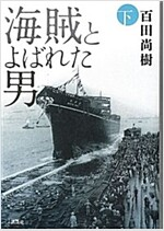 海賊とよばれた男 下 (單行本)
