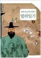 [중고] 세계최고의 여행기, 열하일기 - 상