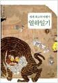 [중고] 세계최고의 여행기, 열하일기 - 하