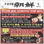 월간조선 - 1년 정기구독