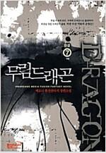 [중고] 무림 드래곤 7