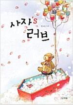 [중고] 사자's 러브
