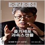 주간조선 - 2년 정기구독