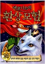 [중고] 제로니모의 환상모험 14 (양장)