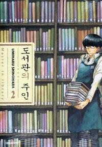 도서관의 주인. 2