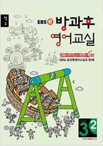 [중고] EBSe 방과후 영어교실 정규 Level 3 Step 2