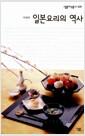 [중고] 일본요리의 역사