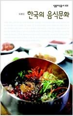 [중고] 한국의 음식문화