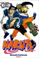 [중고] 나루토 Naruto 22