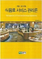 [중고] 식음료 서비스 관리론