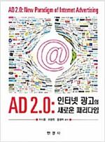 [중고] AD 2.0