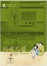 [중고] 카페 드림 애장판 1