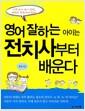 [중고] 영어 잘하는 아이는 전치사부터 배운다