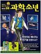 [중고] 과학소년 2012.8
