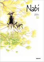 [중고] 나비 Nabi 13