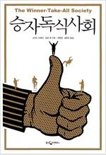 [중고] 승자독식사회