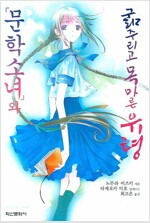[중고] 문학소녀와 굶주리고 목마른 유령