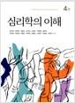 [중고] 심리학의 이해 (윤가현 외)