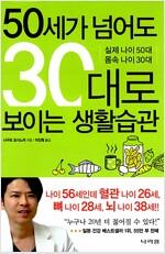 [중고] 50세가 넘어도 30대로 보이는 생활습관