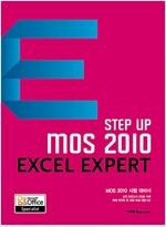 [중고] Step up MOS 2010 Excel Expert
