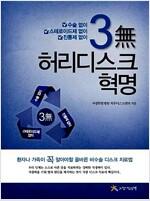 [중고] 3無 허리디스크 혁명