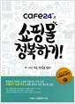 [중고] cafe24로 쇼핑몰 정복하기