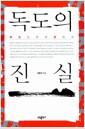[중고] 독도의 진실