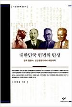 대한민국 헌법의 탄생