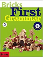 Bricks First Grammar 2