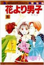 花より男子 全37券セット (コミック)