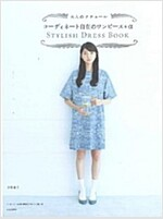 Stylish Dress Book : Simple Smocks, Dresses and Tops (Paperback)