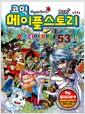 [중고] 코믹 메이플 스토리 오프라인 RPG 53