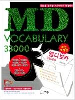 [중고] MD Vocabulary 33000