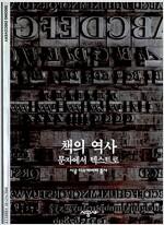 [중고] 책의 역사 : 문자에서 텍스트로
