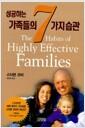 [중고] 성공하는 가족들의 7가지 습관