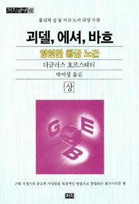 [ISBN-8972912301]