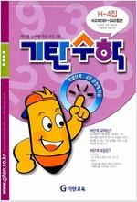 [중고] 기탄 수학 H단계 4집