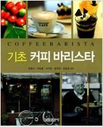 [중고] 기초 커피 바리스타