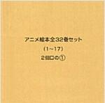 德間アニメ繪本 32券セット(大型本)