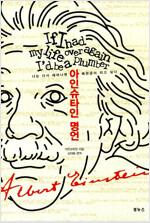 아인슈타인 명언 : 나는 다시 태어나면 배관공이 되고 싶다